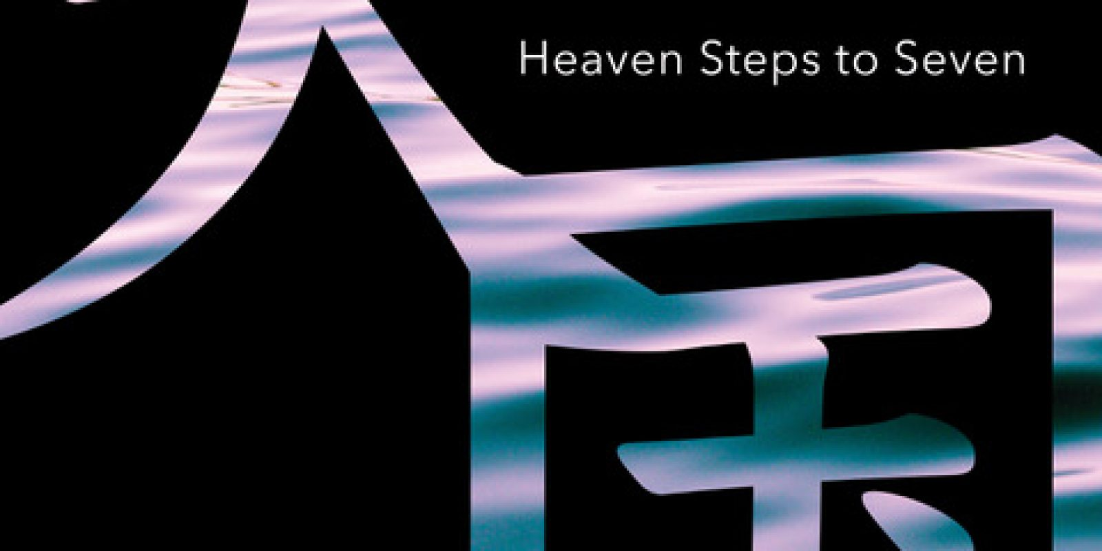 NYSQ-Heaven-Steps-to-Seven